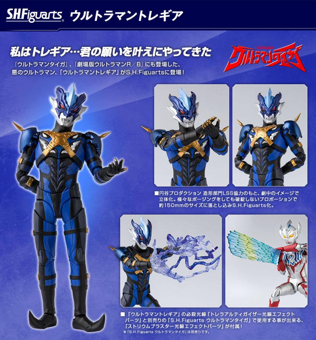 SHF_UltramanTregear_Taiga (P) 000.jpg