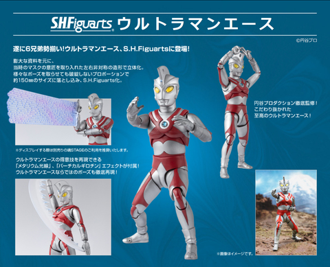 SHF_UltramanAce 00.jpg