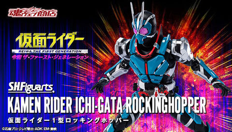 SHF_KRIchiGata_RockingHopper (P) 00.jpg