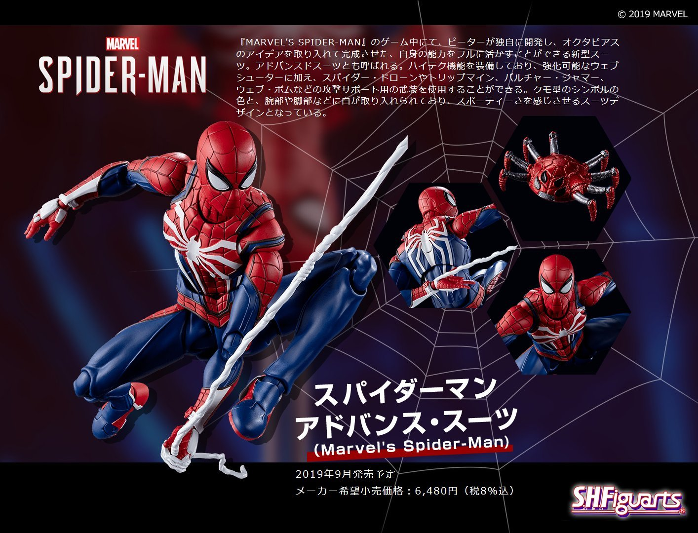 SHF_SpidermanAdvanced_PS4 00.jpg
