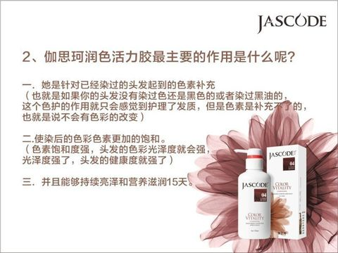 jascode-hair-colour-treatment-easynet-21