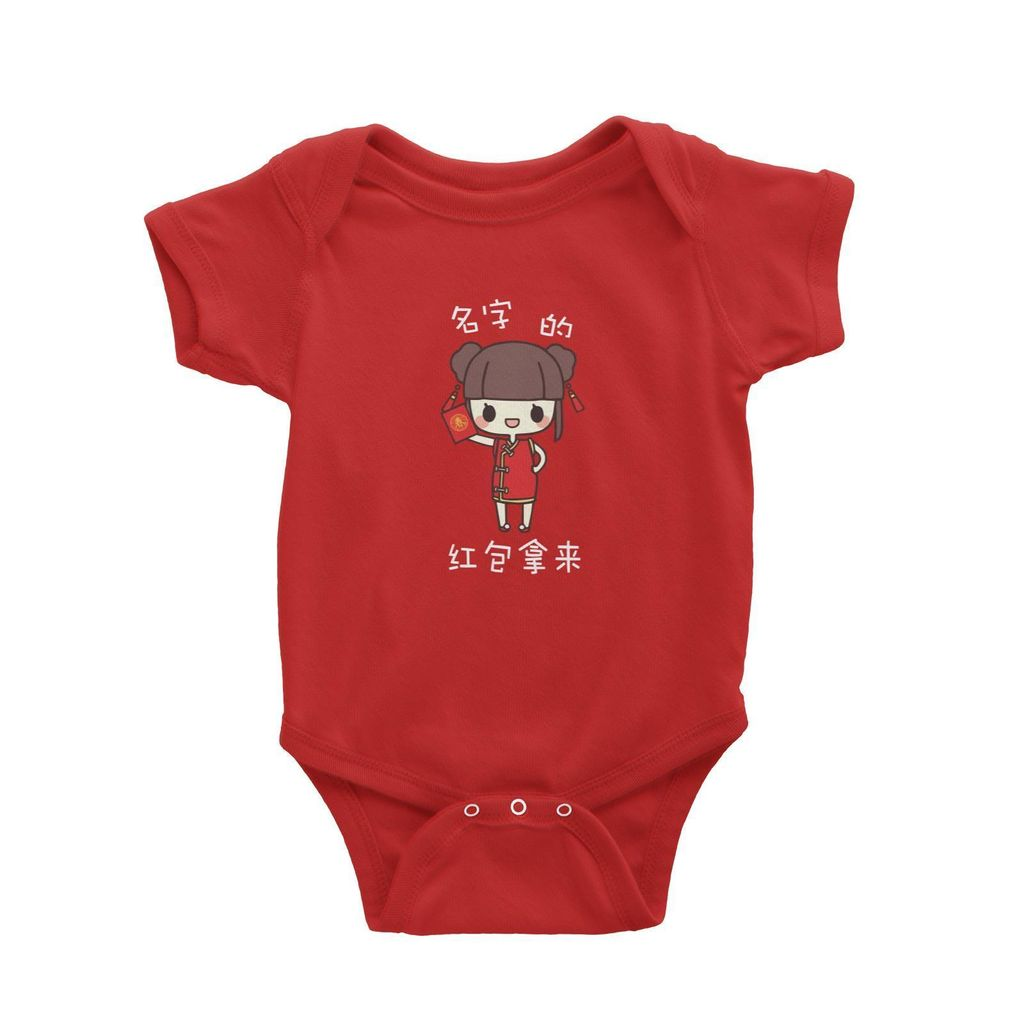Chinese New Year Cute Girl Where is my Ang Pao Baby Romper Personalizable Designs Funny Ang Pao Collector Yellow.jpg