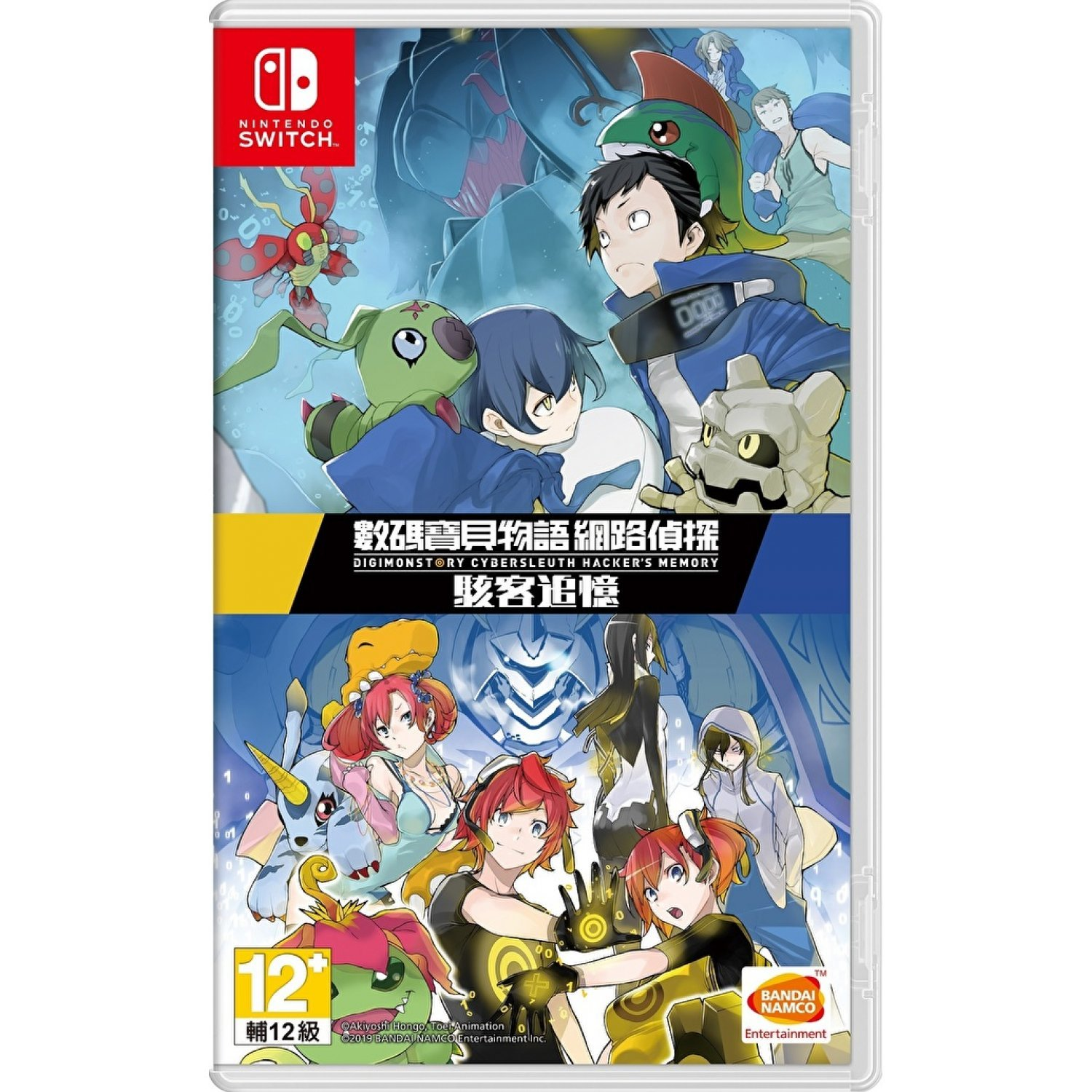 digimon-story-cyber-sleuth-complete-edition-chinese-subs-601797.10.jpg