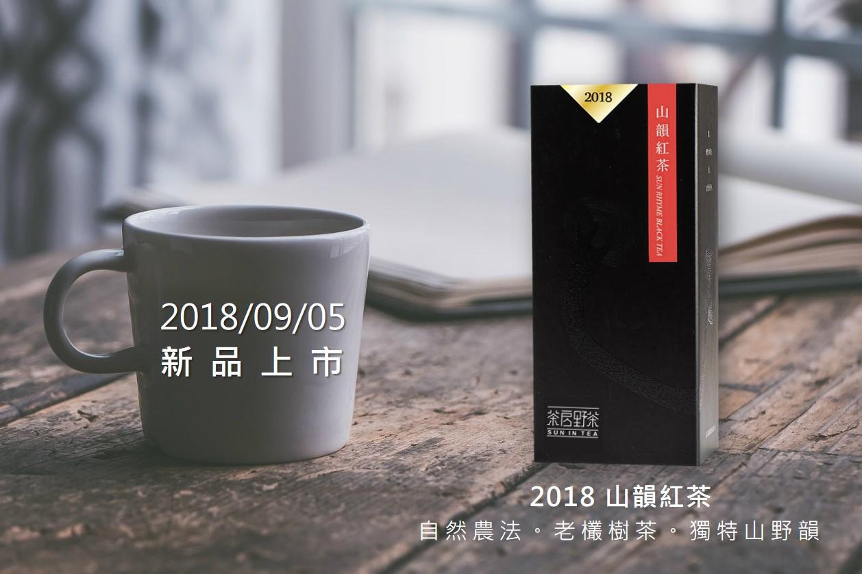 2018山韻紅茶新品上市.jpg