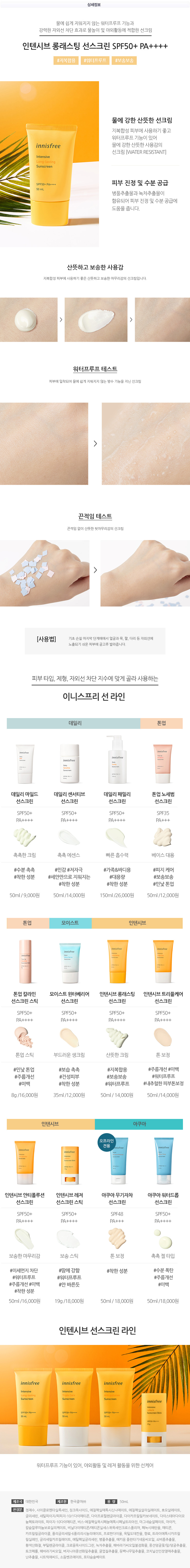INNISFREE Long Lasting Sunscreen 50ml2.jpg