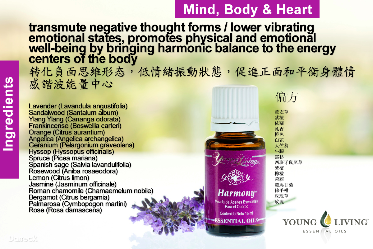 Young Living Harmony Essential Oil 15ml A2z Hub