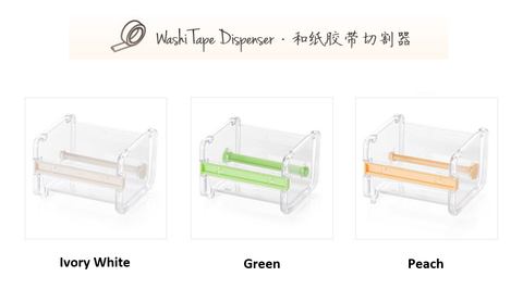 washi dispenser 10.png