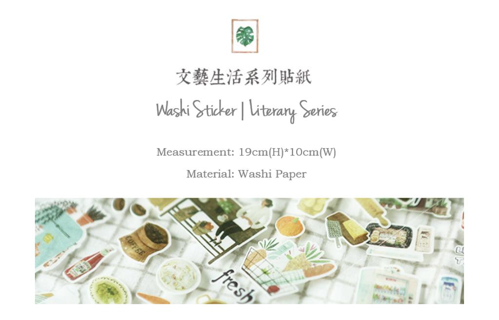 文艺生活washi sticker 16.png