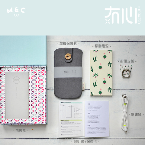 MAOXIN Super Awfully Awesome Power Bank13.jpg