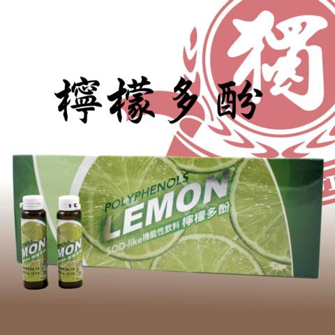檸檬多酚.png