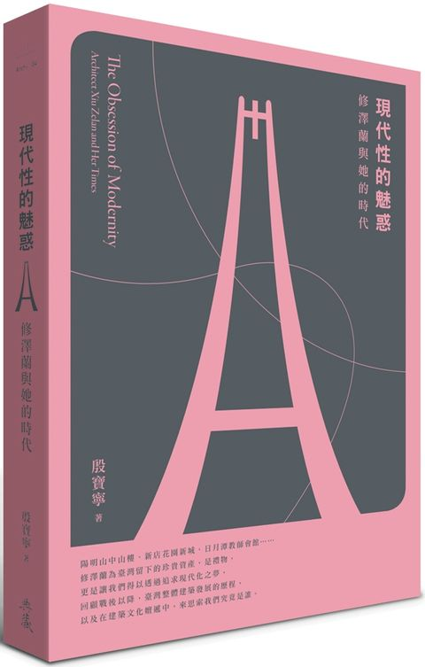 現代性的魅惑:修澤蘭與她的時代.jpg