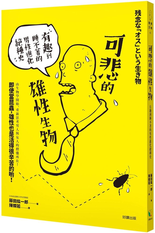 可悲的雄性生物:有趣到睡不著的男性進化絕種史/藤田紘一郎著