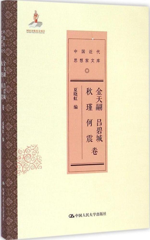 中國近代思想家文庫:金天翮、呂碧城、秋瑾、何震卷.jpg