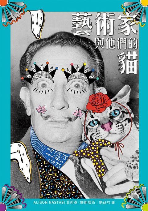 藝術家與他們的貓.jpg