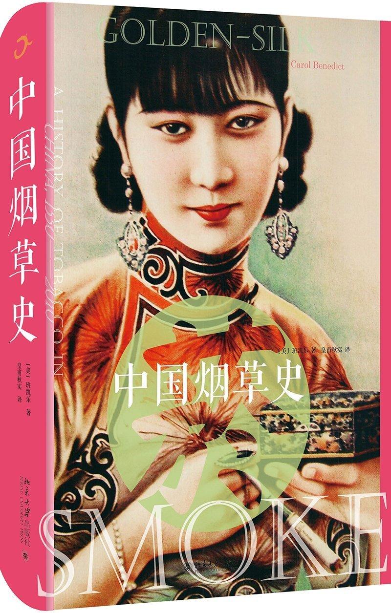 中國煙草史.jpg