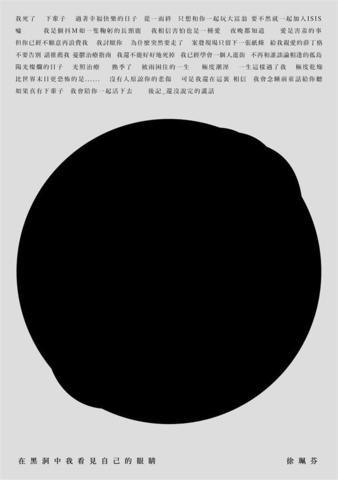 在黑洞中我看見自己的眼睛.jpg
