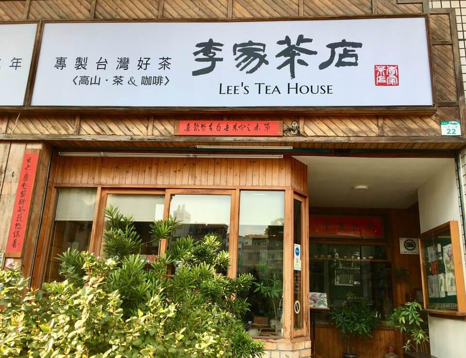 李家茶店店門照