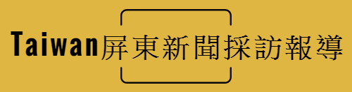 Taiwan屏東新聞報導.png
