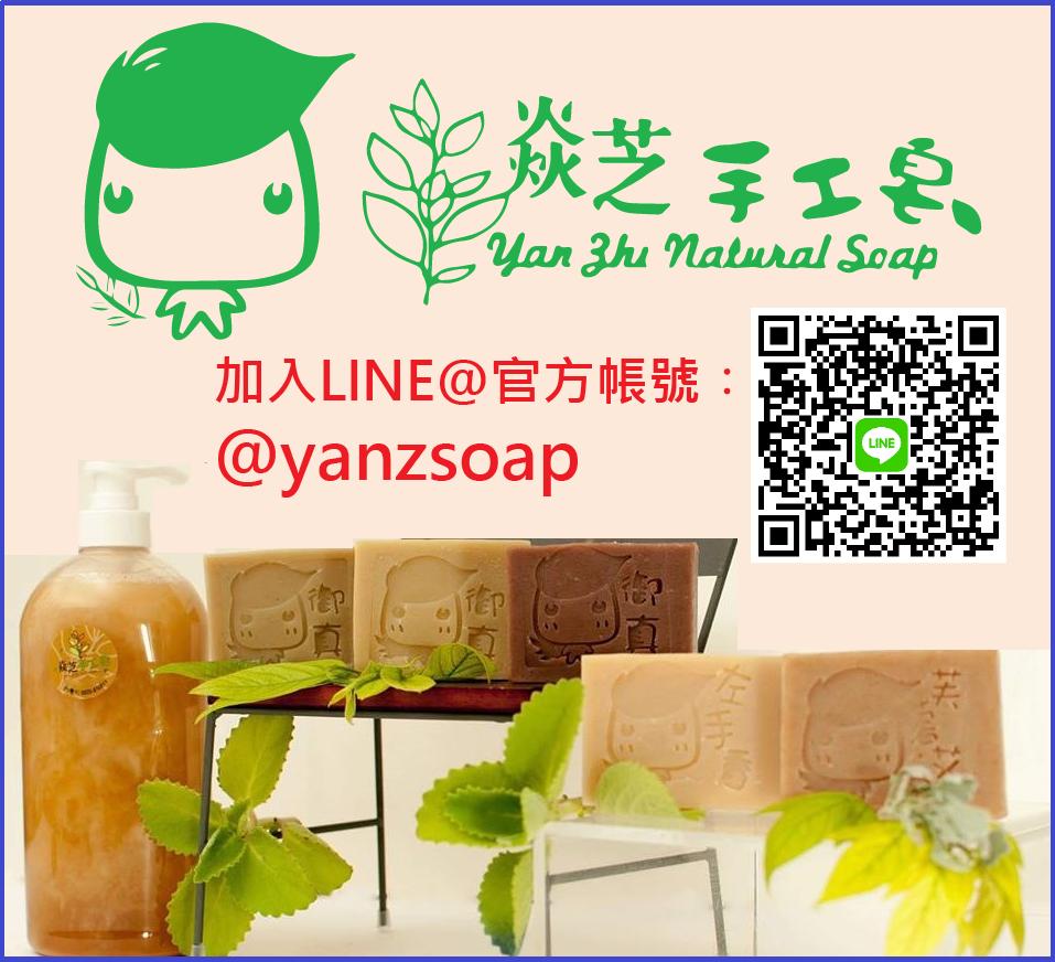 焱芝手工皂 & 肥皂推薦-YanzSoap