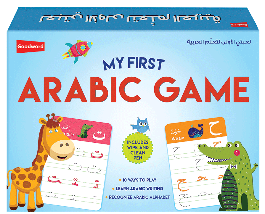My-First-Arabic-Game-French-3D-Arabic.png