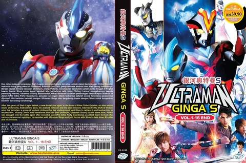 UltramanGingaS(VS0135)Boxmail - Copy.jpg