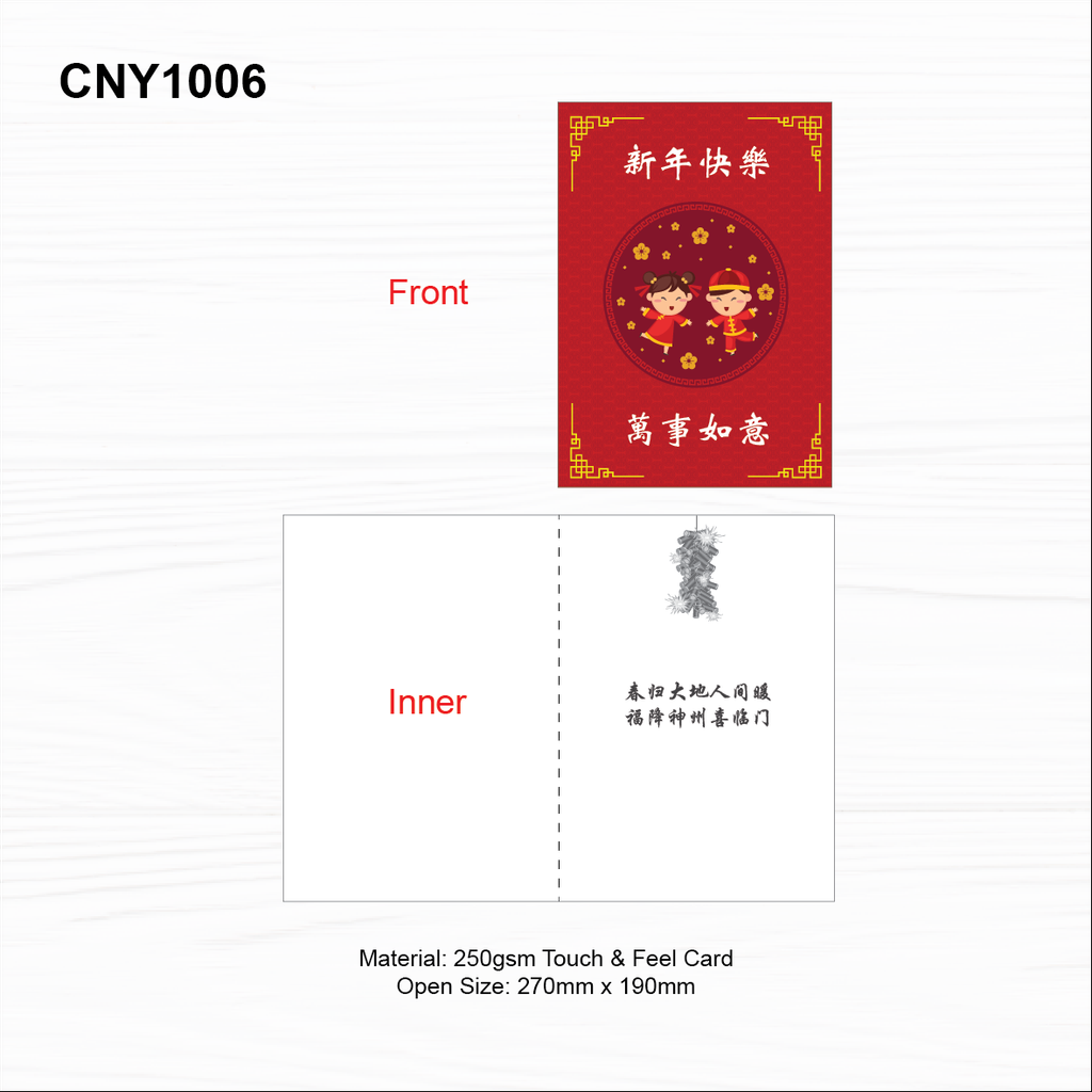 Website - chinese new year card (rectangular)-02.png