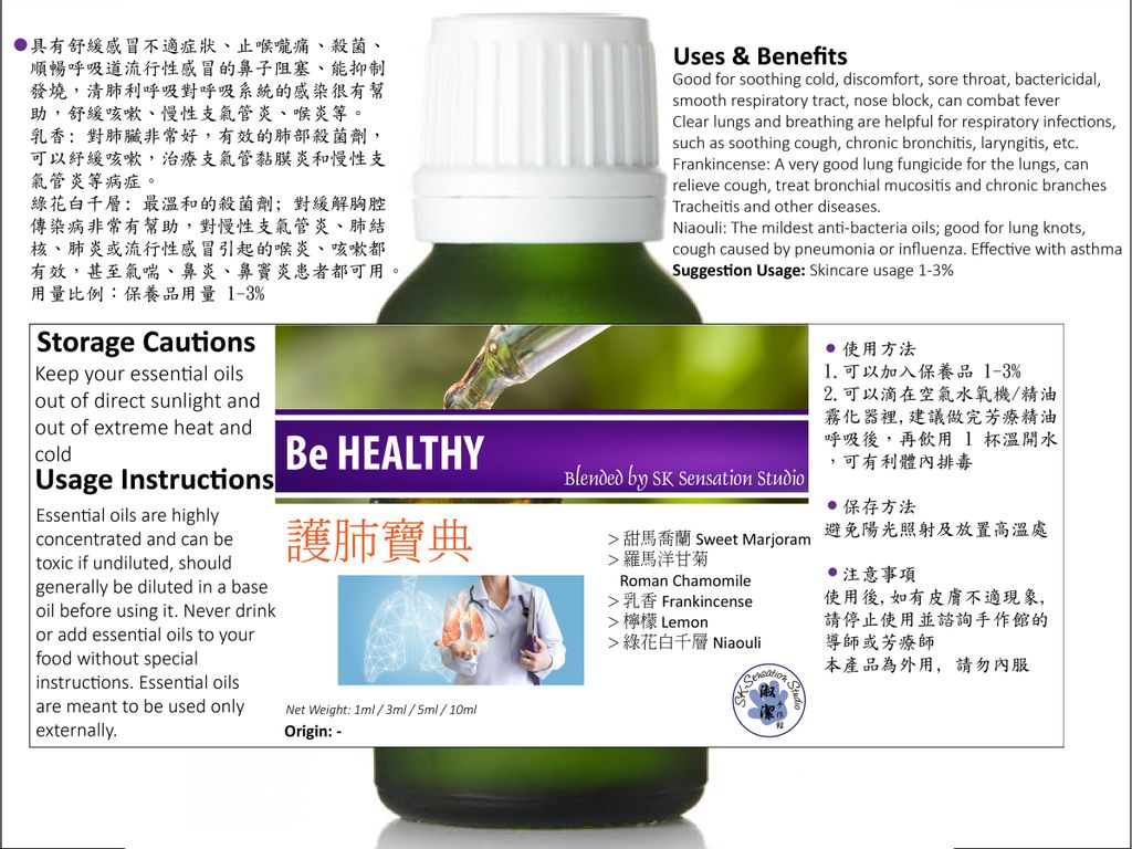 EO Therapy Grade Label Blended-09.jpg