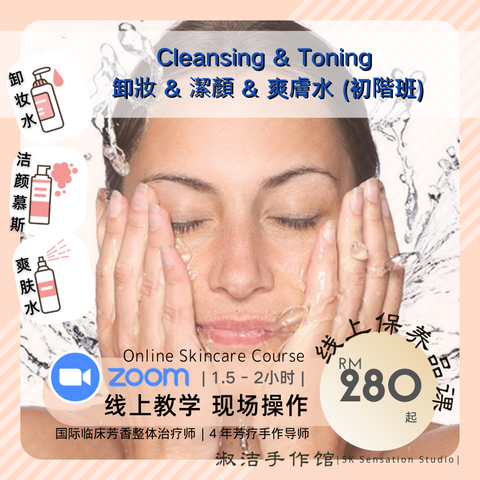 Class Poster-Cleansing (Skincare A).png