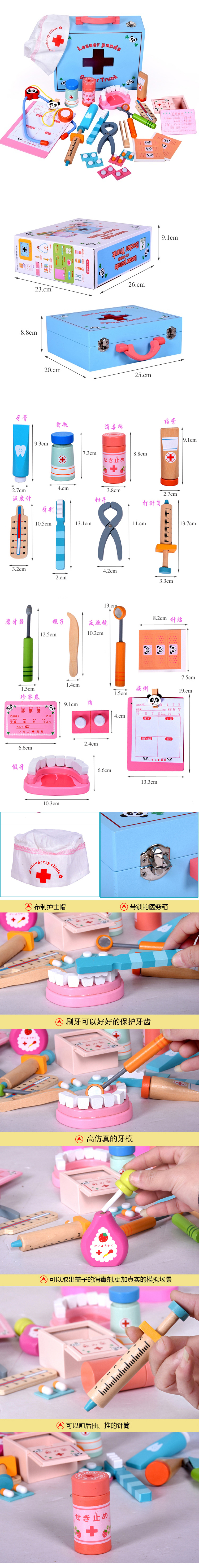 Little B House Wooden Small Doctor Children Medical Kit Simulation Medicine Box Toys - BT57 (Strawberry)