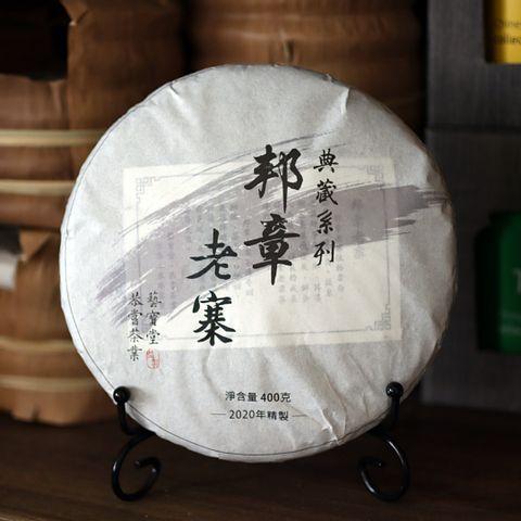 2020年邦章老樹茶1-2.jpg
