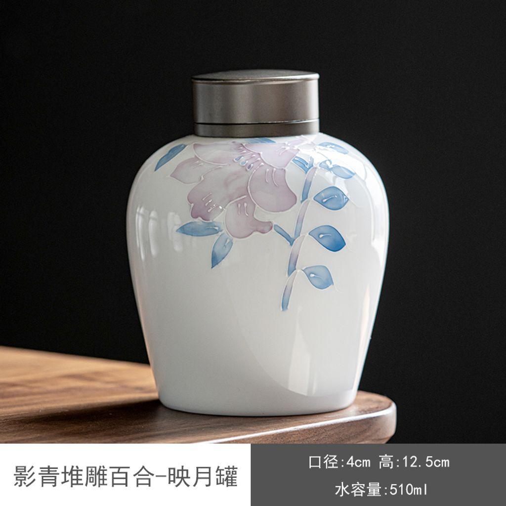 影青堆雕百合茶葉罐2-3.jpeg