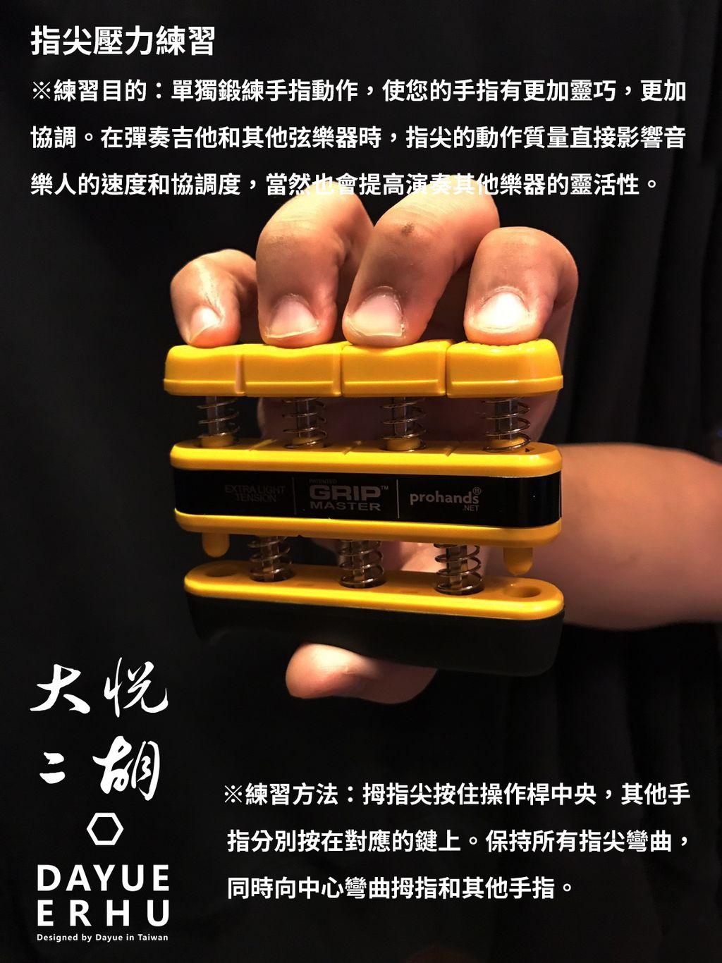 指尖壓力練習.jpg