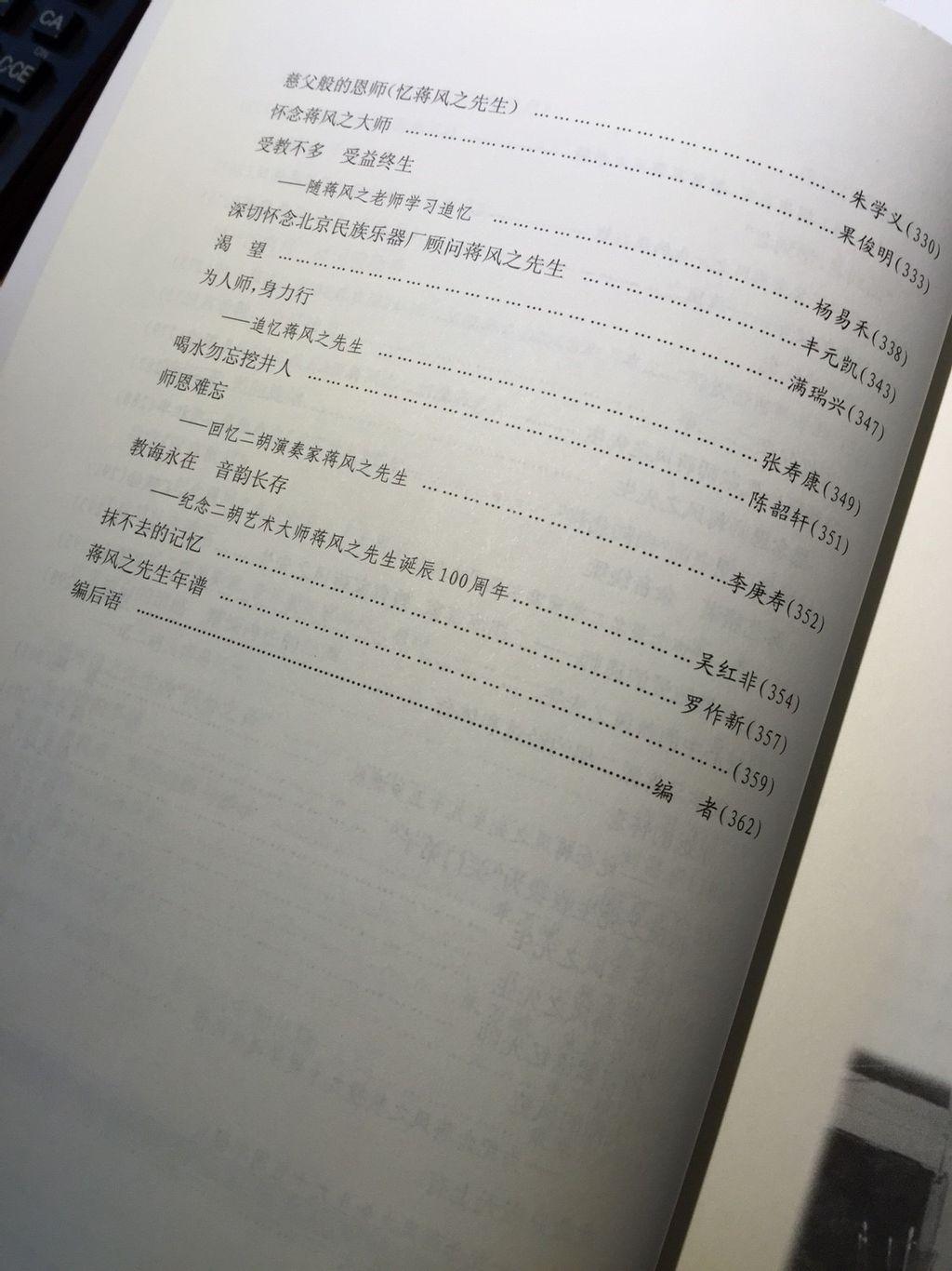 蔣風_170506_0001.jpg