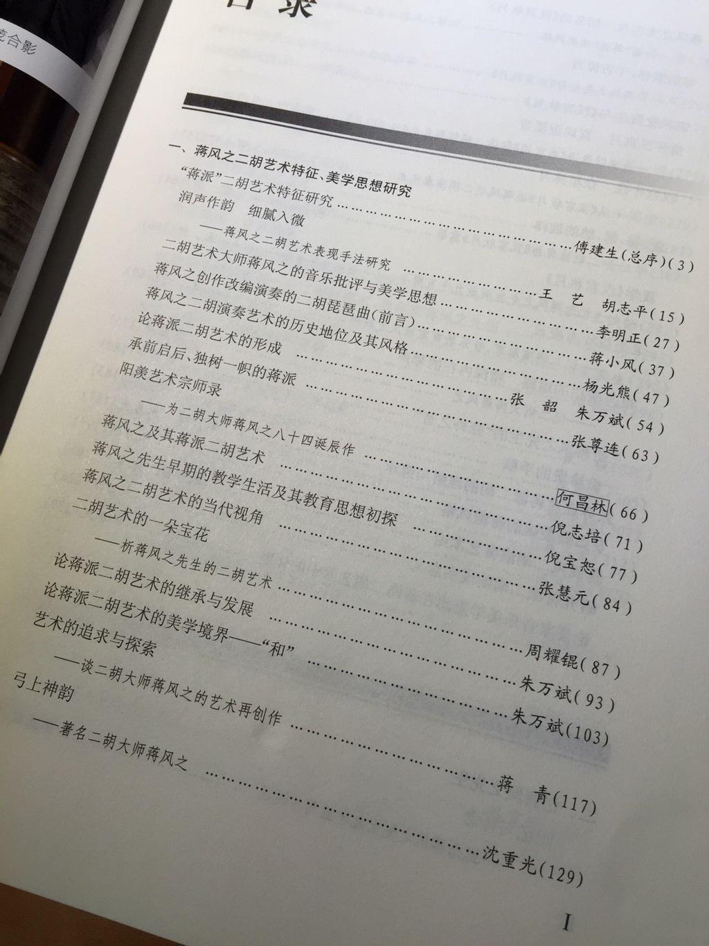 蔣風之二胡藝術研究文集.jpg