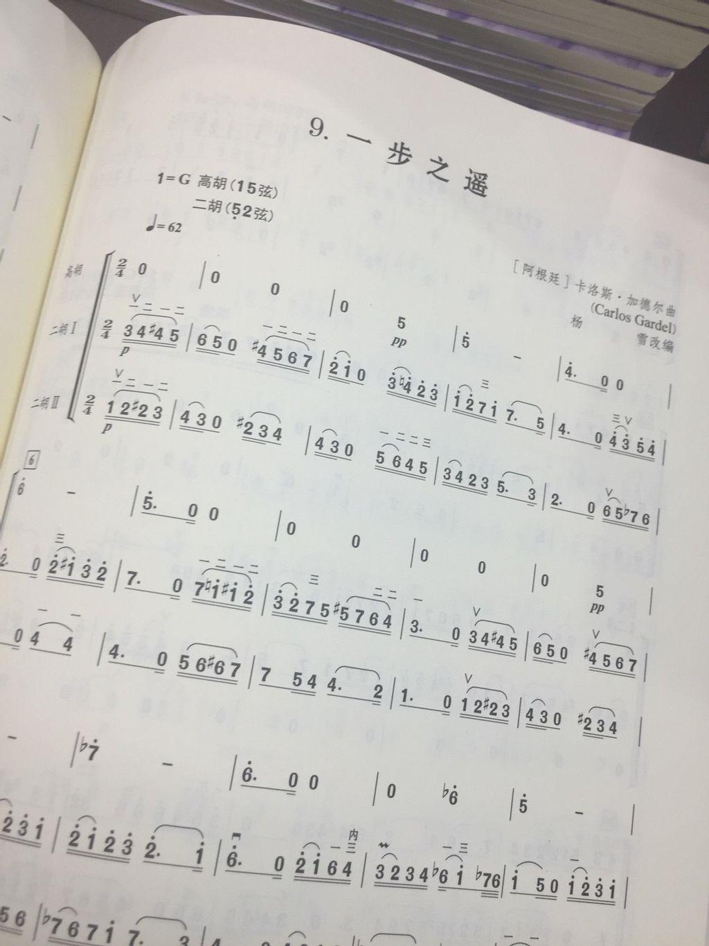 新版弓弦舞簡譜版_180611_0013.jpg