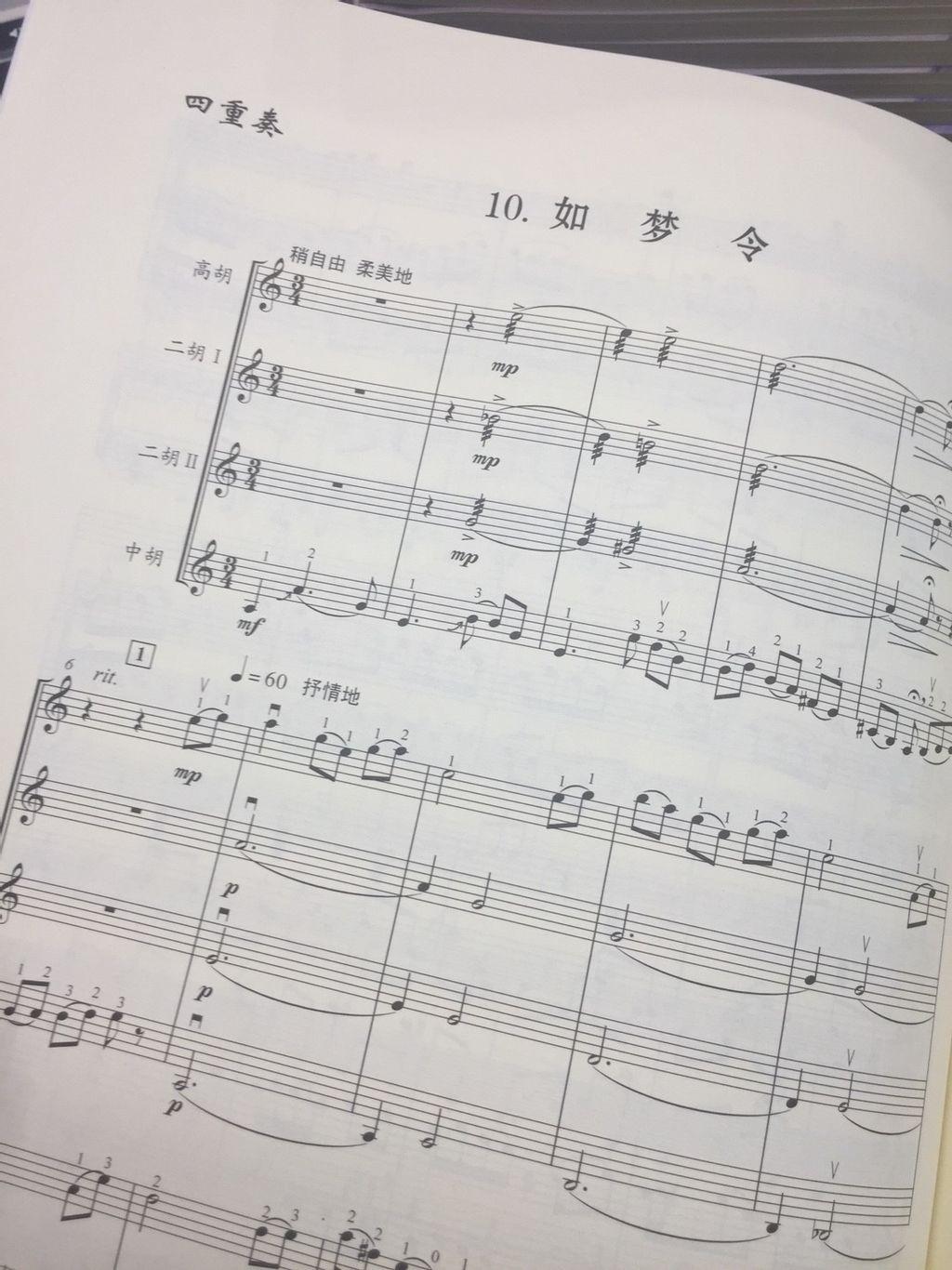 新版弓弦舞 線譜_180611_0011.jpg
