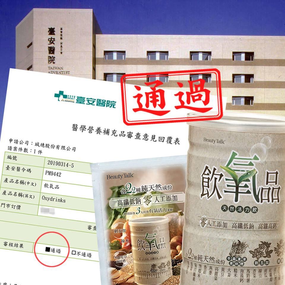 台湾台安医院.jpg