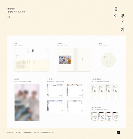 K1057a N.Flying - Mini album Vol.5 [Spring Memorize].jpg