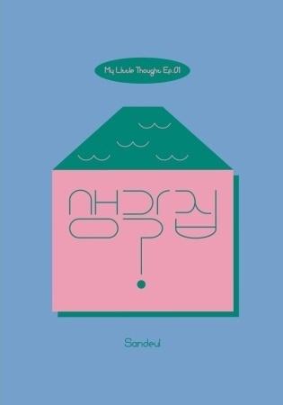 F5334a Sandeul - Album [My Little Thought Ep.01].jpeg