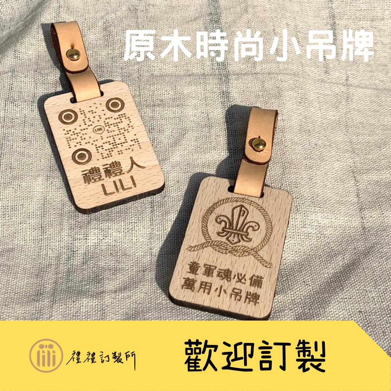原木時尚小吊牌1.png