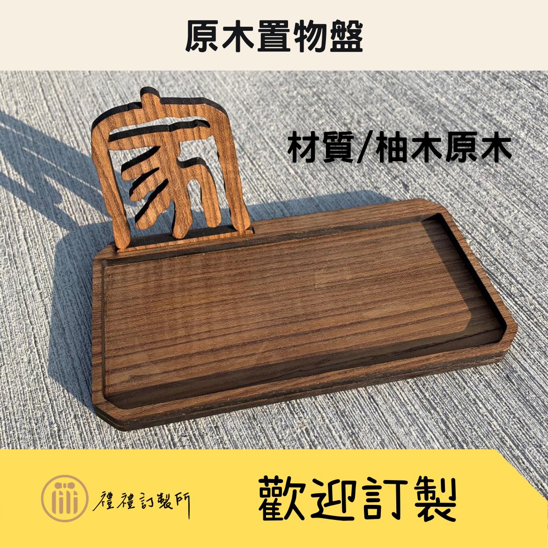 原木置物盤5.png
