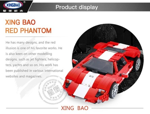 XingBao XB03011 Dream Car Ford GT -13.jpg