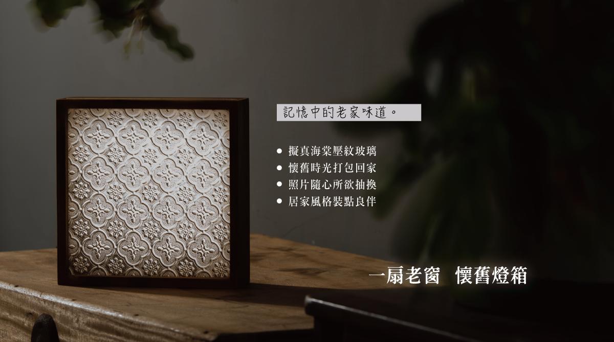 Lighto光印樣-美好燈箱 |
