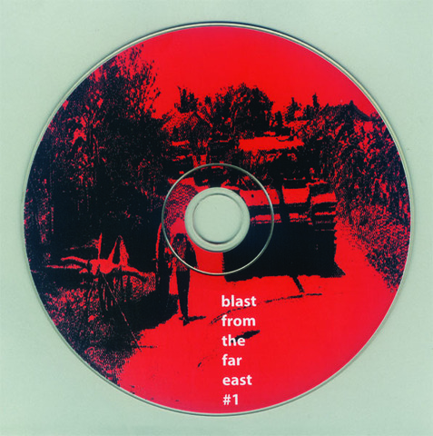 BLAST 1 CD LABEL.jpg