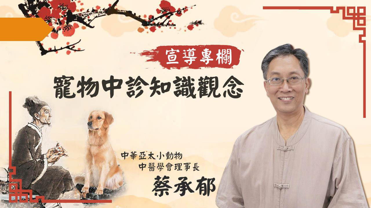 中獸醫知識觀念宣導專欄