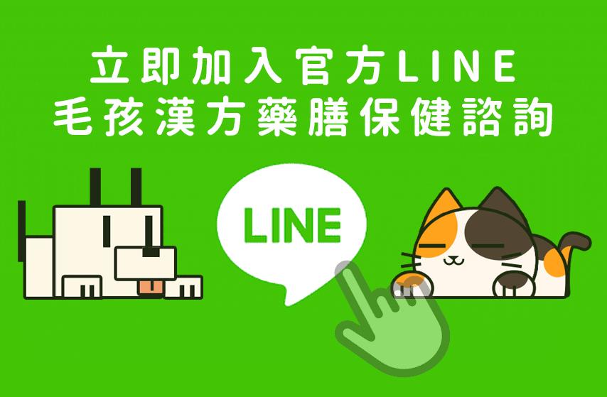 寵物展加line.gif
