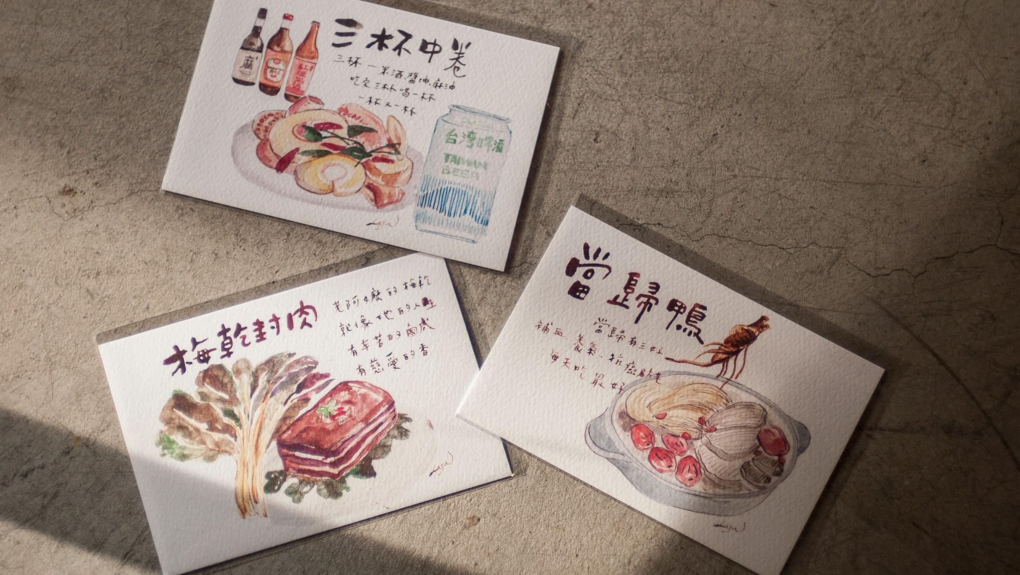 台灣飲食文化插畫展