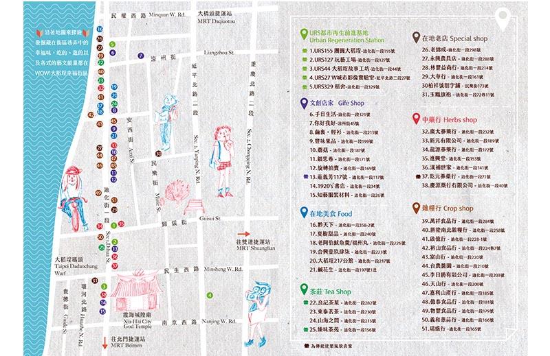 台北市文化局大稻埕幸福街區地圖