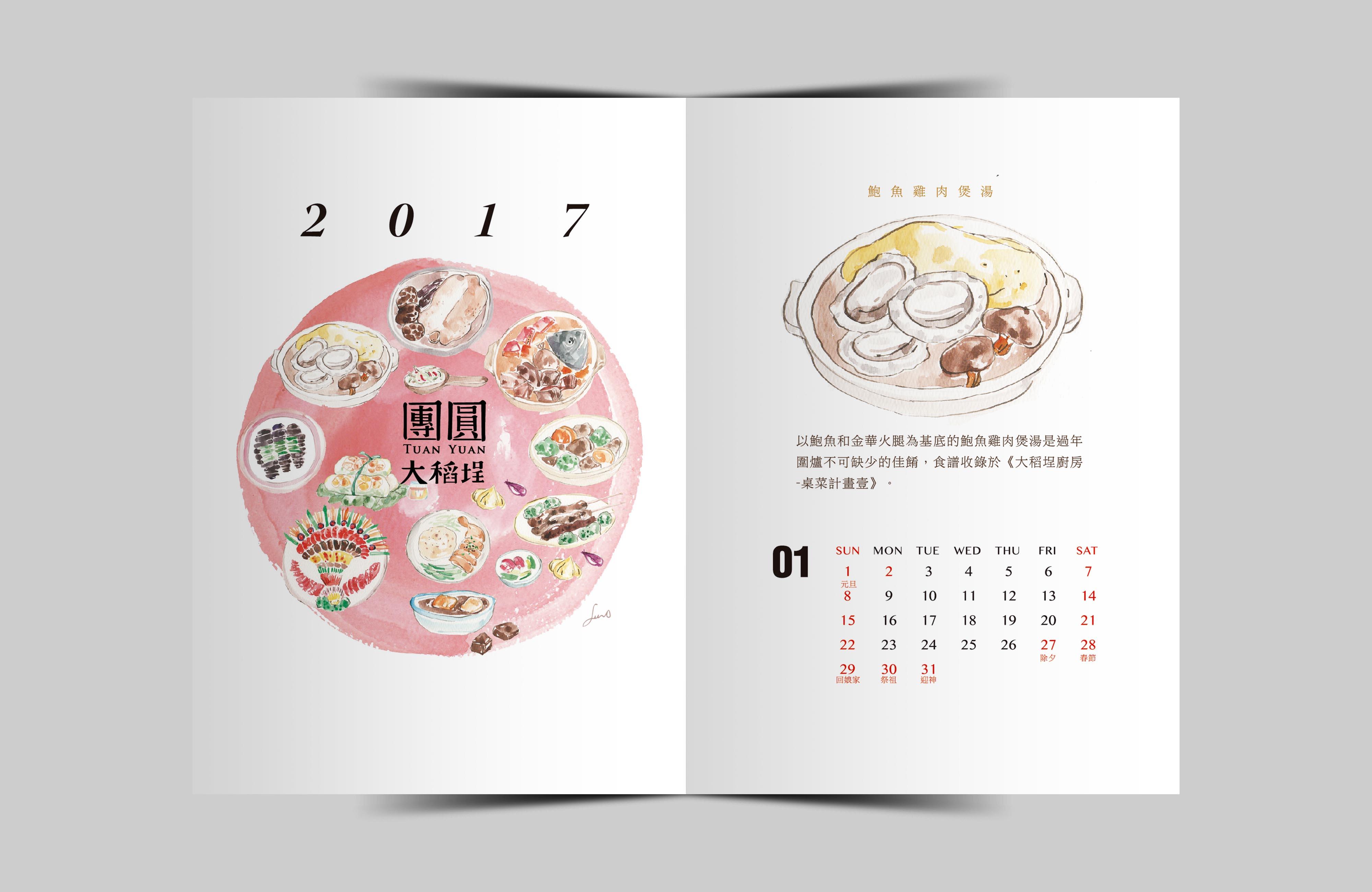 年曆設計-團圓大稻埕