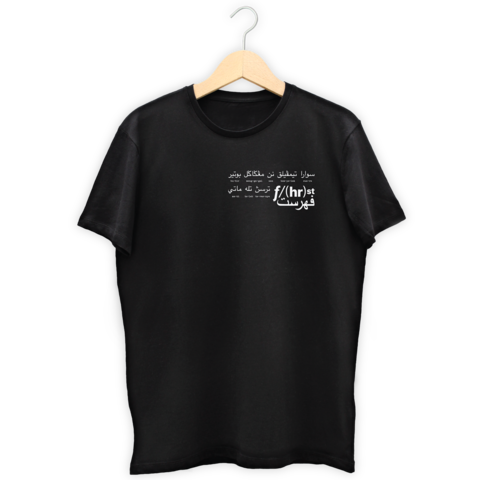 T-shirt-FHRST-A-Front.png